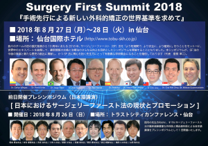 Surgery First Summit 2018